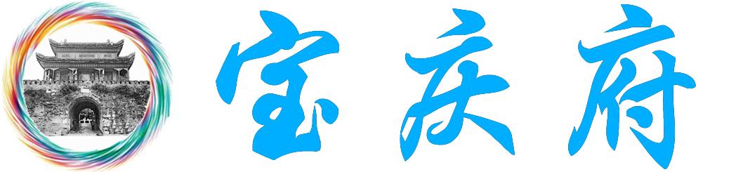 宝庆府_邵阳头条网聚合最新邵阳新闻